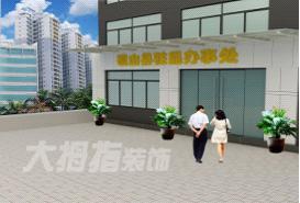 砚山县驻昆办事处门头效果图 办公楼案例 大拇指建筑装饰